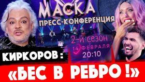 Шоу Маска на НТВ - второй сезон! Пресс-конференция и седой Филипп Киркоров