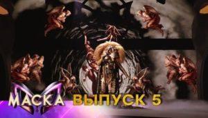 Маска 1 сезон 5 выпуск от 29.03.2020