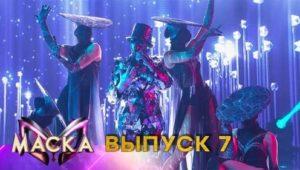 Маска 1 сезон 7 выпуск от 12.04.2020